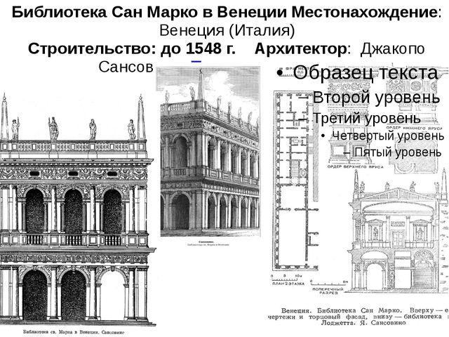 Библиотека Сан Марко в Венеции Местонахождение: Венеция (Италия) Строительств...