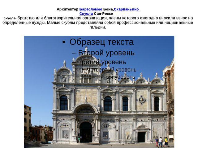 Архитектор Бартоломео Бона,Скарпаньино СкуолаСан-Рокко скуола- братство или...