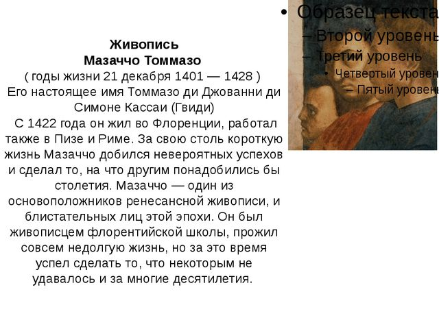 Живопись Мазаччо Томмазо ( годы жизни 21 декабря 1401 — 1428 ) Его настоящее...
