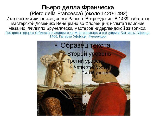 Пьеро делла Франческа (Piero della Francesca) (около 1420-1492) Итальянский ж...