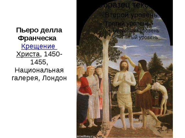 Пьеро делла Франческа Крещение Христа, 1450-1455, Национальная галерея, Лондон