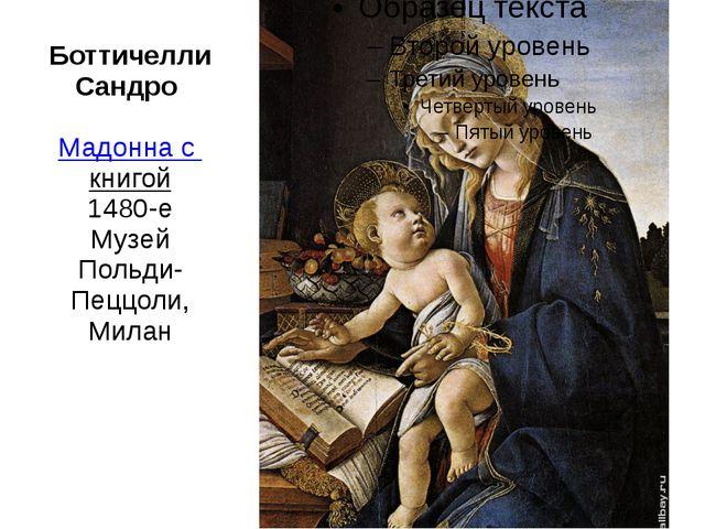 Боттичелли Сандро Мадонна с книгой 1480-е Музей Польди-Пеццоли, Милан