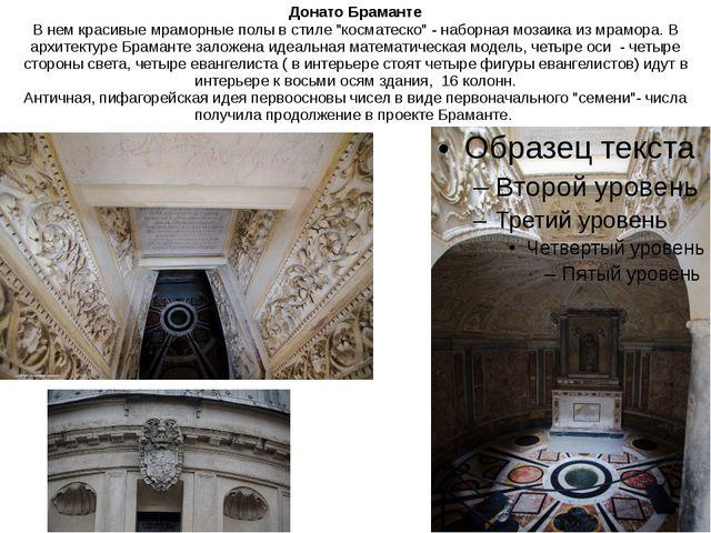 """Донато Браманте В нем красивые мраморные полы в стиле """"косматеско"""" - наборная..."""