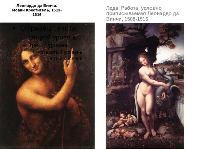 Леонардо да Винчи. Иоанн Креститель, 1513-1516 Леда. Работа, условно приписыв...