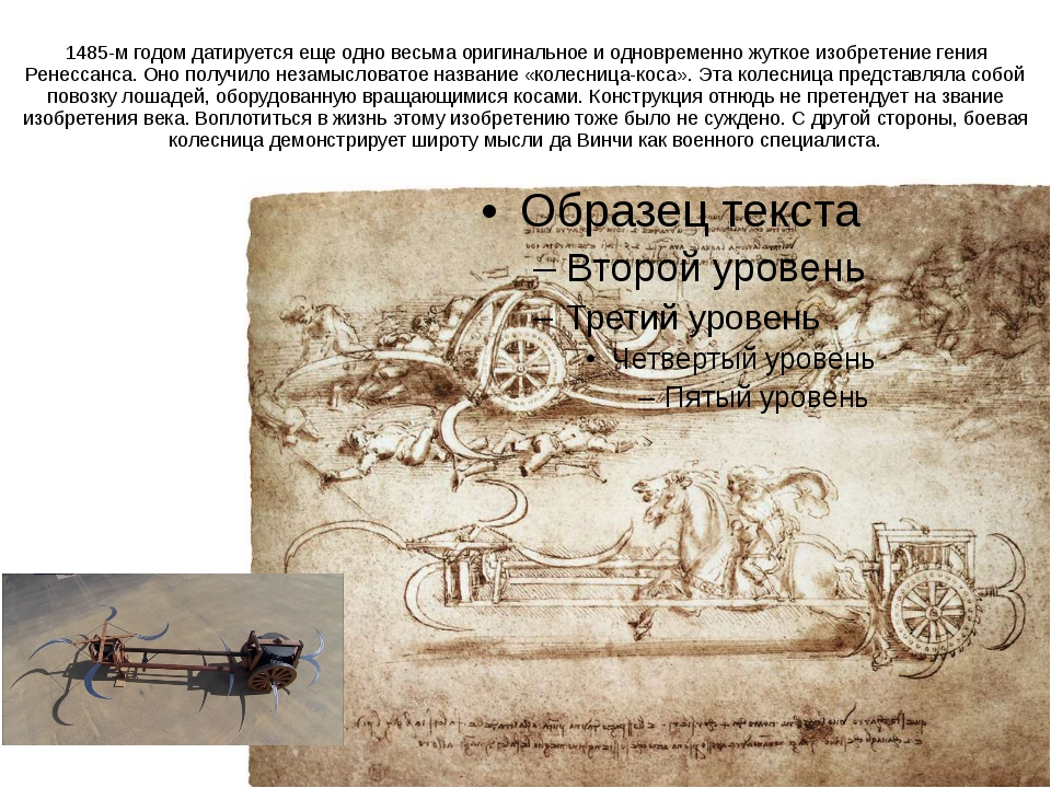 1485-м годом датируется еще одно весьма оригинальное и одновременно жуткое из...