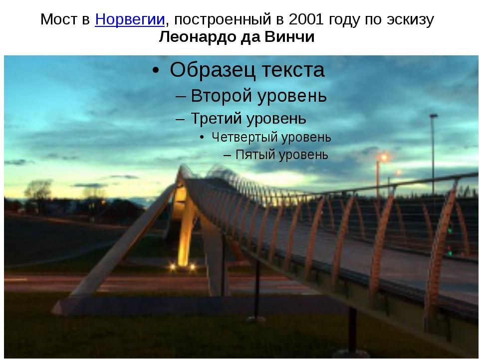 Мост вНорвегии, построенный в 2001 году по эскизу Леонардо да Винчи