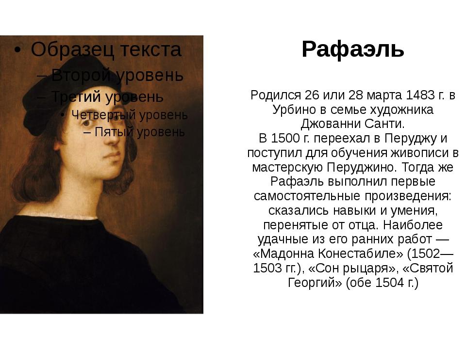 Рафаэль Родился 26 или 28 марта 1483 г. в Урбино в семье художника Джованни С...