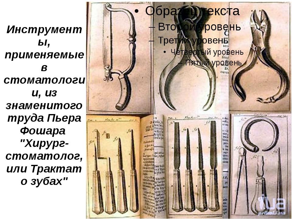 """Инструменты, применяемые в стоматологии, из знаменитого труда Пьера Фошара """"Х..."""