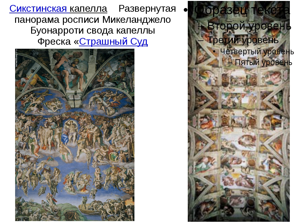 Сикстинская капелла Развернутая панорама росписи Микеланджело Буонарроти свод...
