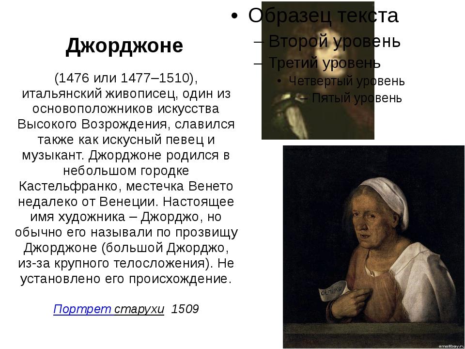 Джорджоне (1476 или 1477–1510), итальянский живописец, один из основоположни...