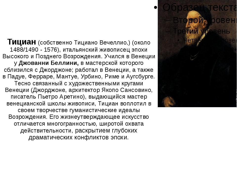 Тициан (собственно Тициано Вечеллио,) (около 1488/1490 - 1576), итальянский...