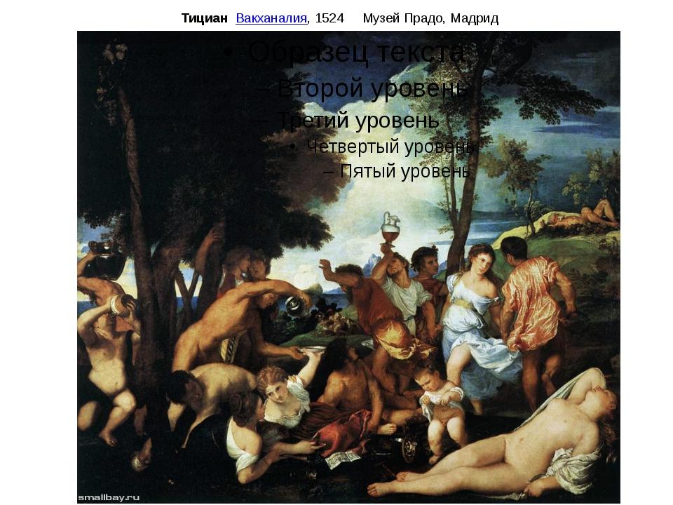 Тициан Вакханалия, 1524 Музей Прадо, Мадрид