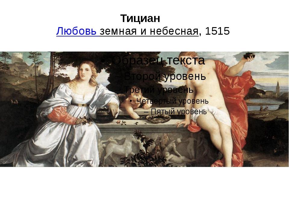 Тициан Любовь земная и небесная, 1515