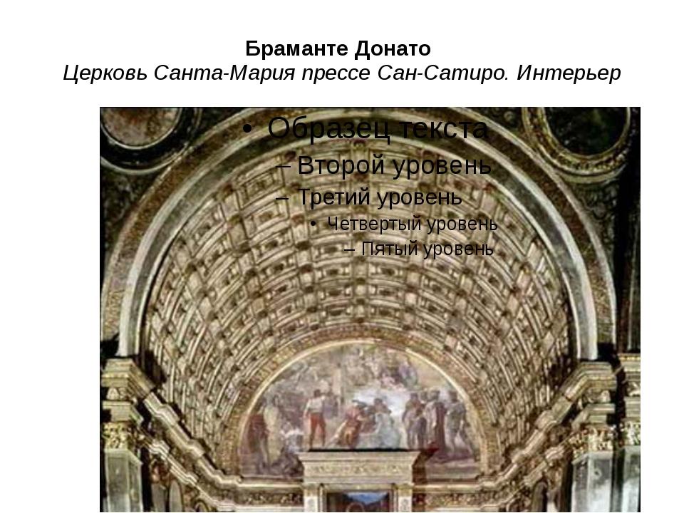 Браманте Донато Церковь Санта-Мария прессе Сан-Сатиро. Интерьер