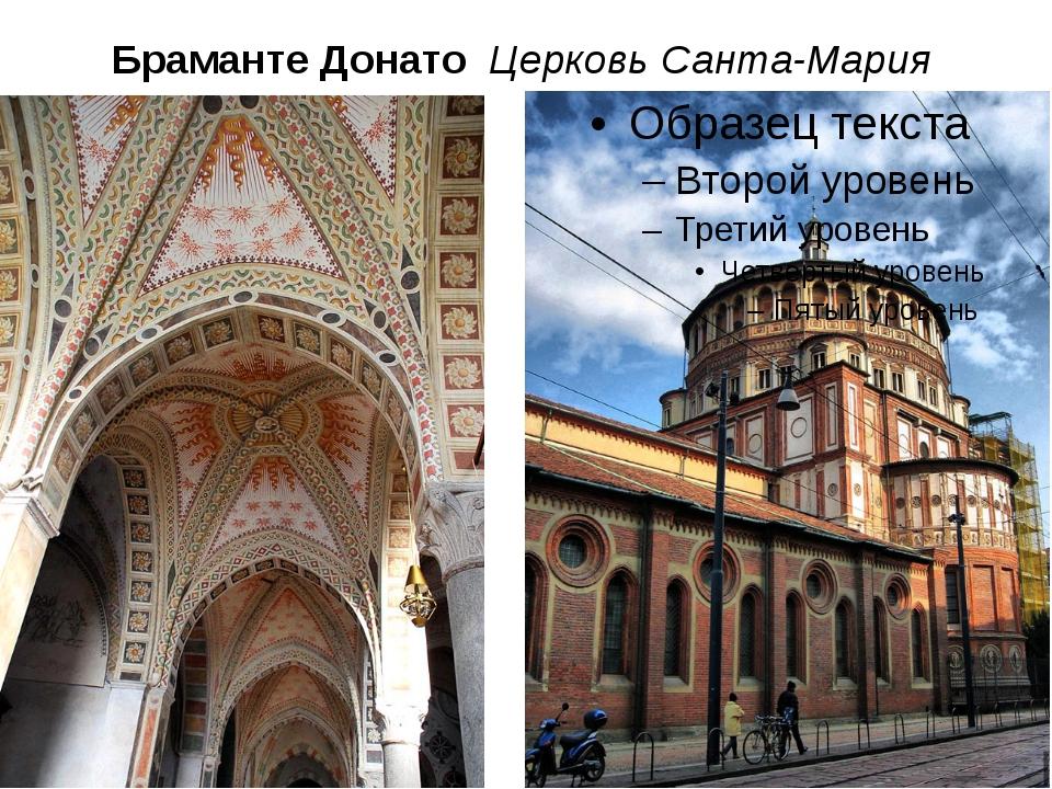 Браманте Донато Церковь Санта-Мария