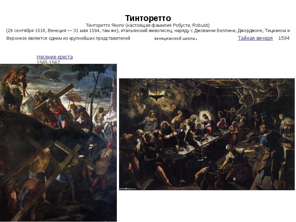 Тинторетто Тинторетто Якопо (настоящая фамилия Робусти, Robusti) (29 сентября...