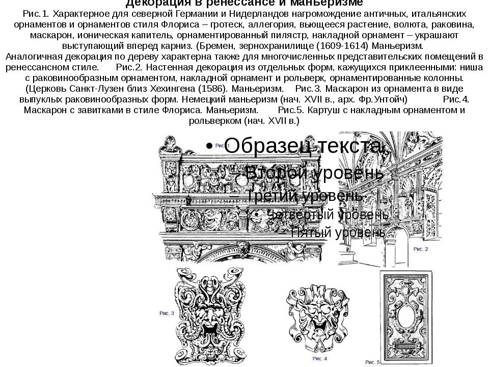 Декорация в ренессансе и маньеризме Рис.1. Характерное для северной Германии...