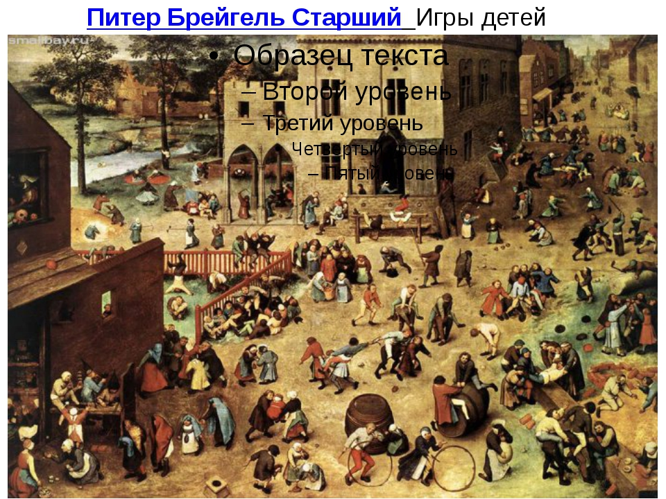 Питер Брейгель Старший Игры детей