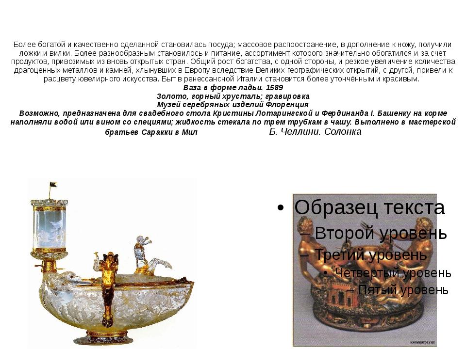 Более богатой и качественно сделанной становилась посуда; массовое распростра...