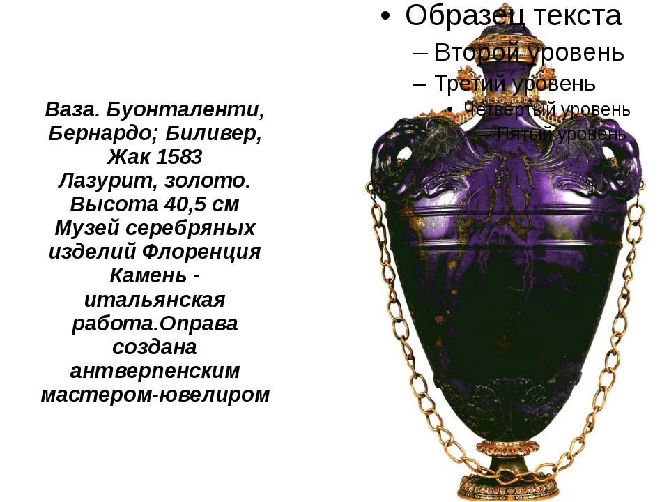 Ваза. Буонталенти, Бернардо; Биливер, Жак 1583 Лазурит, золото. Высота 40,5 с...