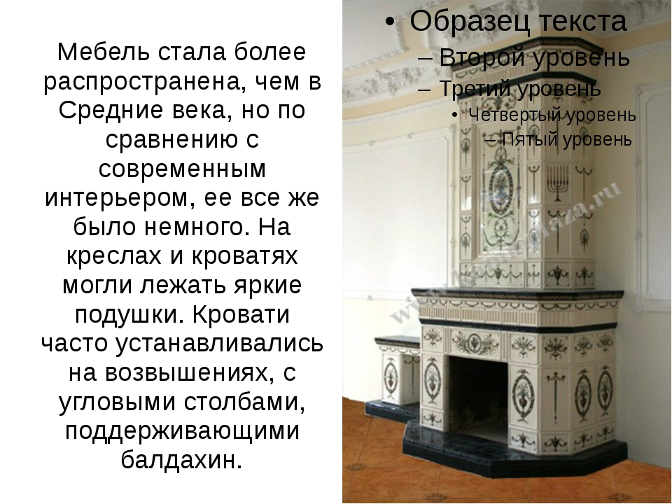 Мебель стала более распространена, чем в Средние века, но по сравнению с совр...