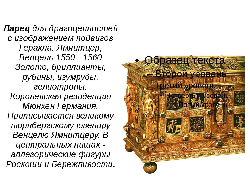 Ларец для драгоценностей с изображением подвигов Геракла. Ямнитцер, Венцель 1...