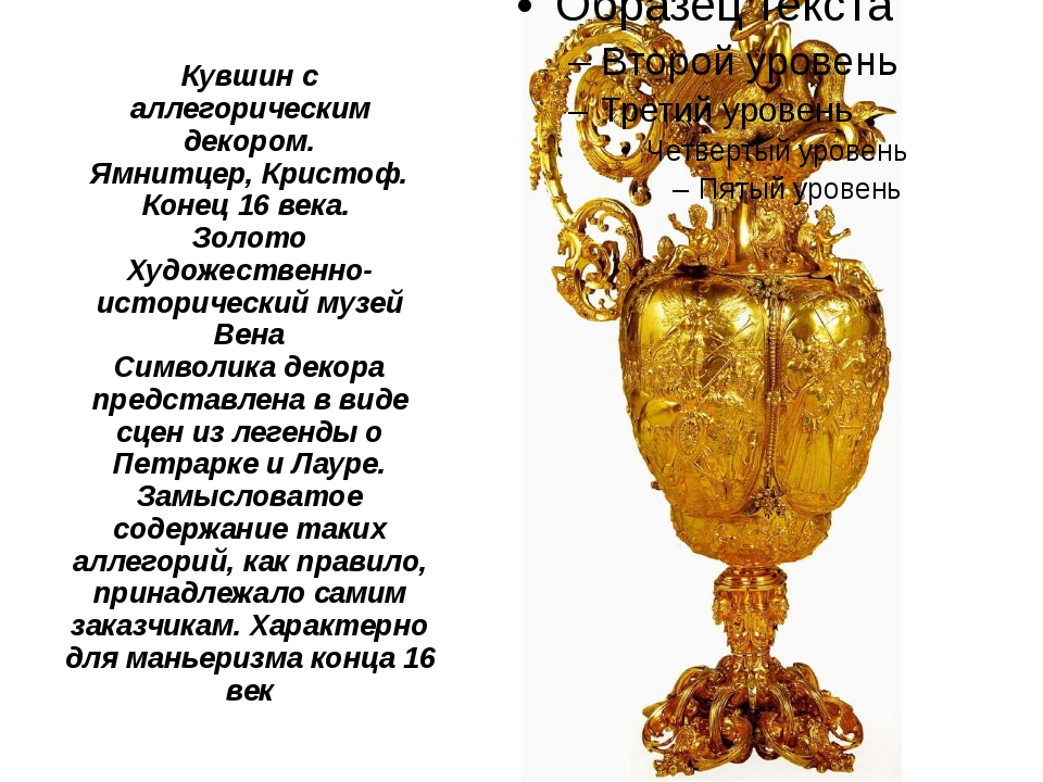 Кувшин с аллегорическим декором. Ямнитцер, Кристоф. Конец 16 века. Золото Худ...