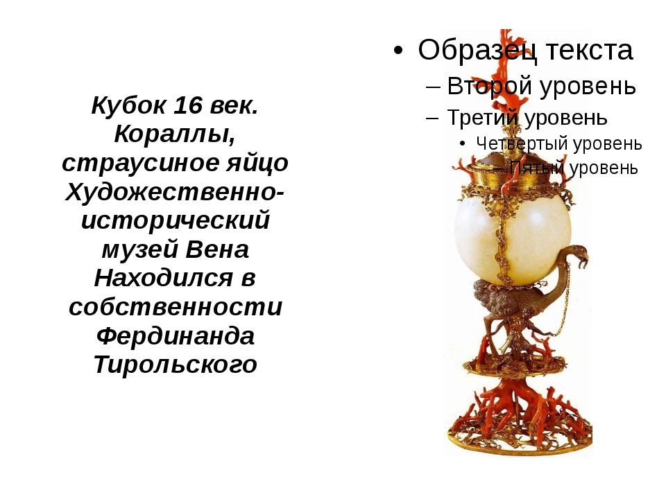 Кубок 16 век. Кораллы, страусиное яйцо Художественно-исторический музей Вена...