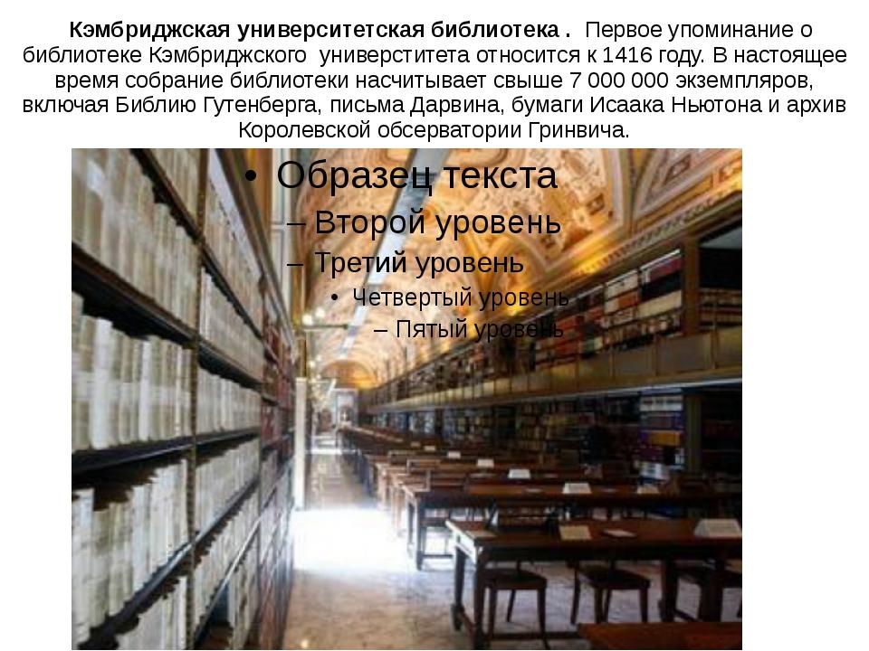 Кэмбриджская университетская библиотека .Первое упоминание о библиотеке К...