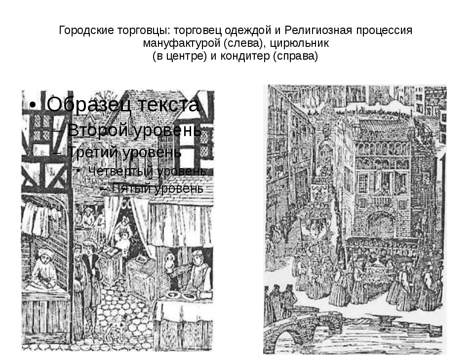 Городские торговцы: торговец одеждой и Религиозная процессия мануфактурой (сл...