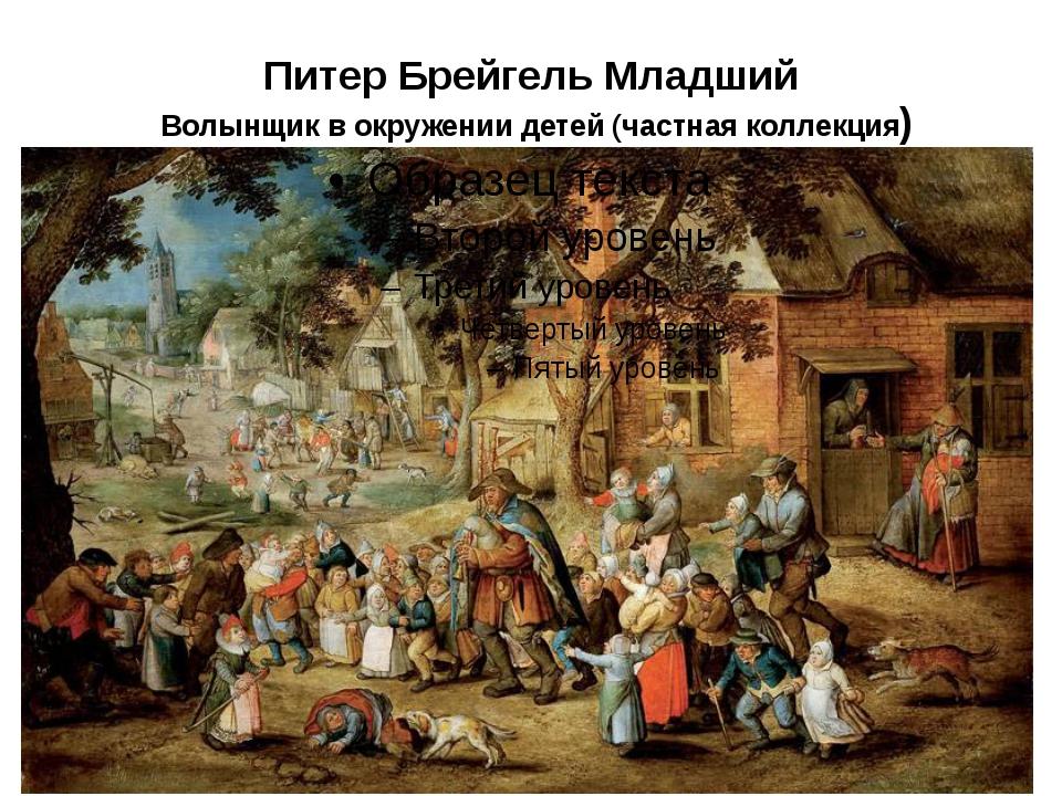 Питер Брейгель Младший Волынщик в окружении детей (частная коллекция)
