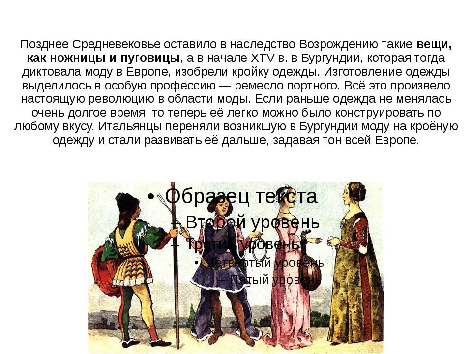 Позднее Средневековье оставило в наследство Возрождению такие вещи, как ножни...