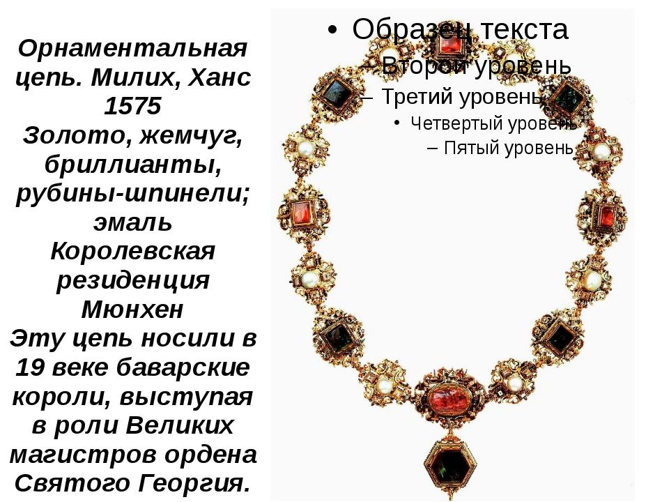 Орнаментальная цепь. Милих, Ханс 1575 Золото, жемчуг, бриллианты, рубины-шпин...