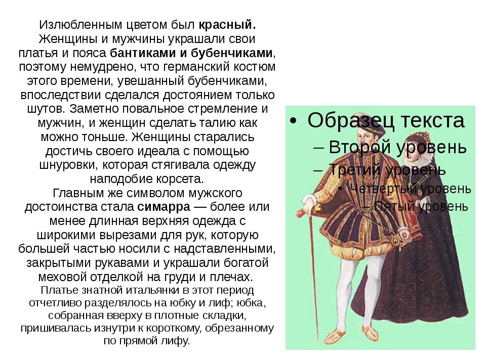 Излюбленным цветом был красный. Женщины и мужчины украшали свои платья и пояс...