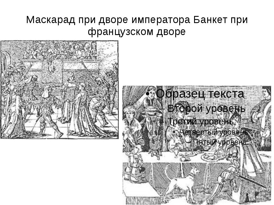 Маскарад при дворе императора Банкет при французском дворе