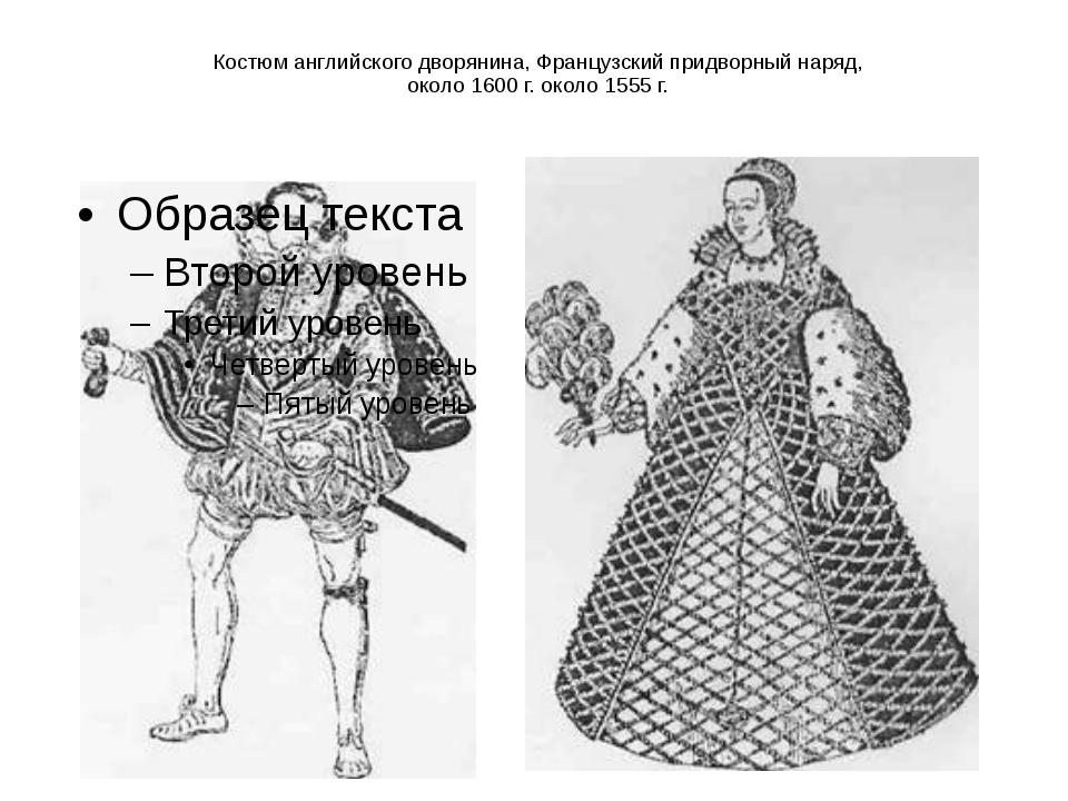 Костюм английского дворянина, Французский придворный наряд, около 1600 г. око...