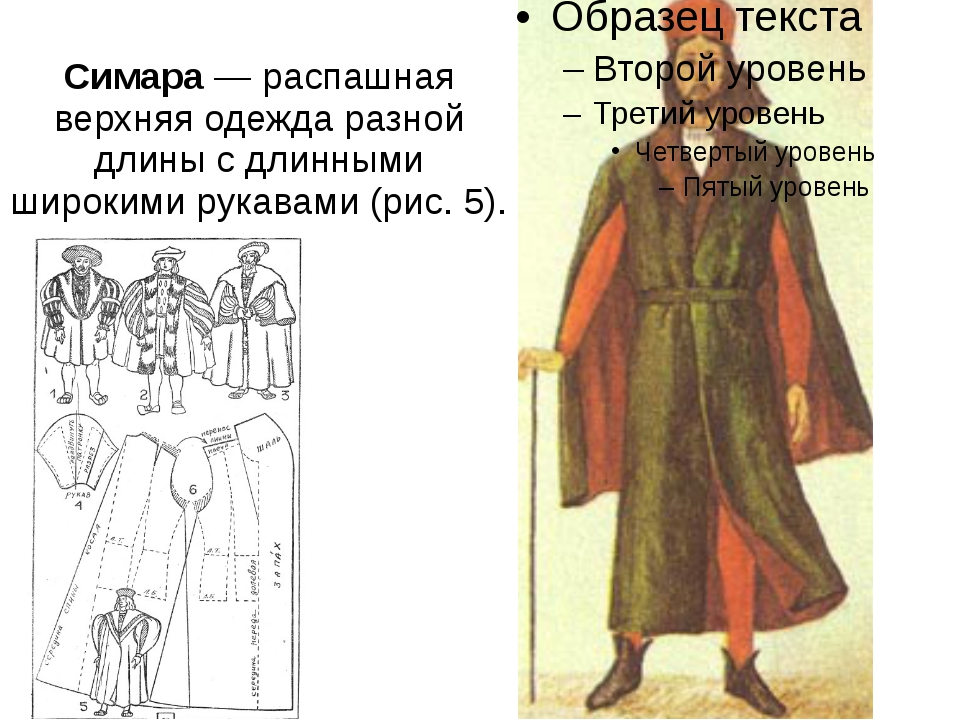 Симара— распашная верхняя одежда разной длины с длинными широкими рукавами(...