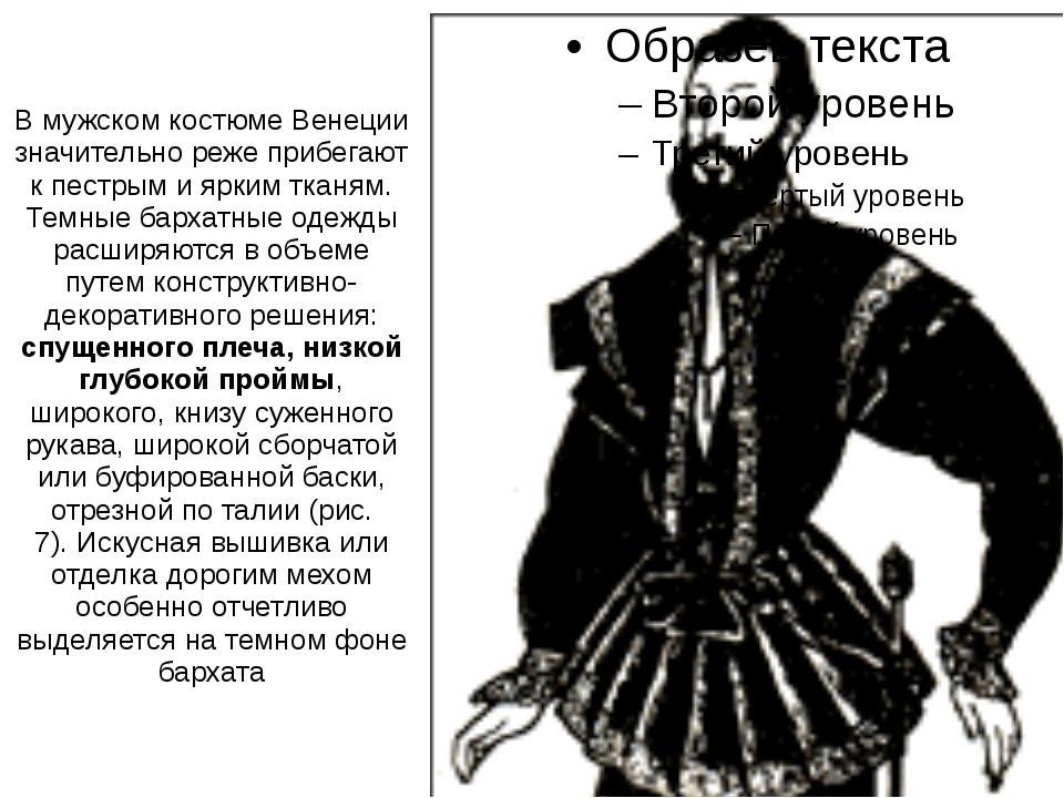 В мужском костюме Венеции значительно реже прибегают к пестрым и ярким тканям...