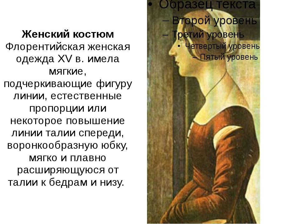 Женский костюм Флорентийская женская одеждаXV в.имела мягкие, подчеркивающи...