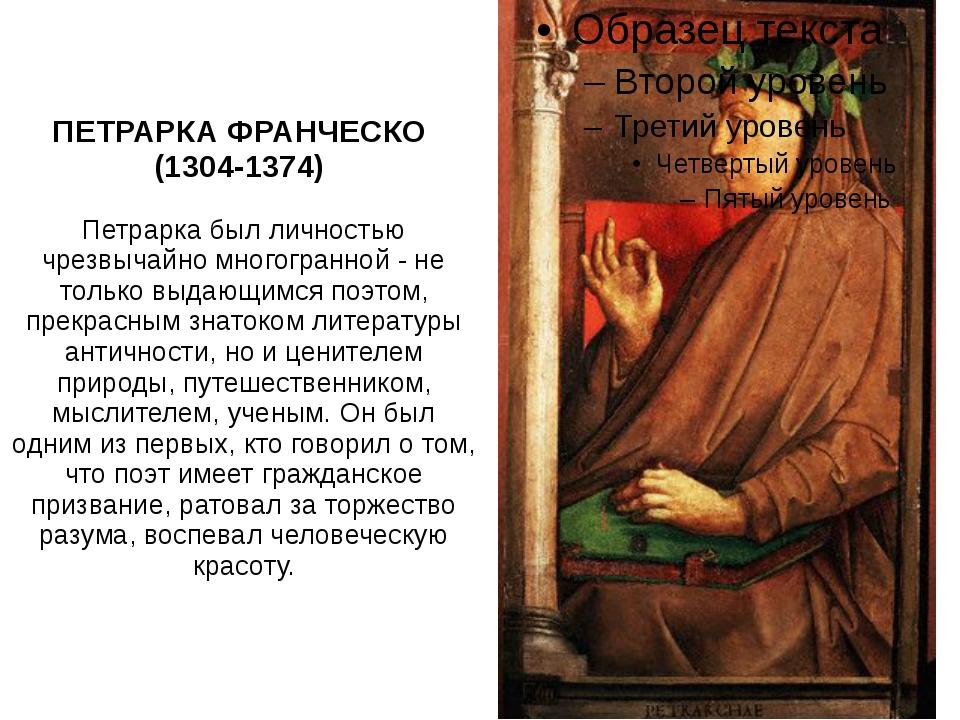 ПЕТРАРКА ФРАНЧЕСКО (1304-1374) Петрарка был личностью чрезвычайно многогранно...