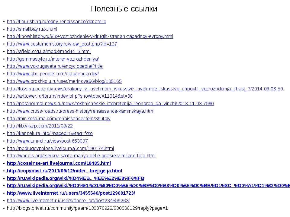 Полезные ссылки http://flourishing.ru/early-renaissance/donatello http://smal...