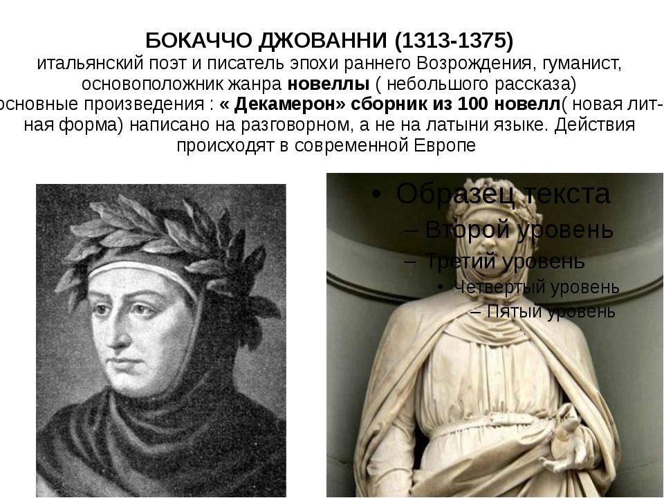 БОКАЧЧО ДЖОВАННИ (1313-1375) итальянский поэт и писатель эпохи раннего Возрож...