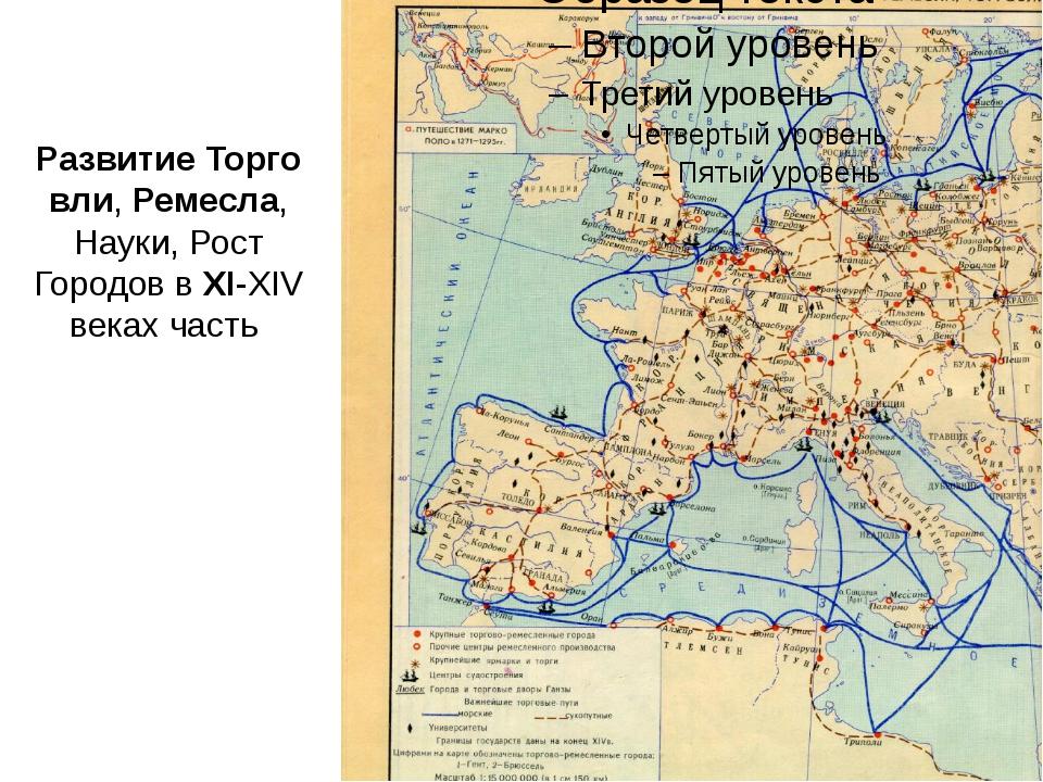 РазвитиеТорговли,Ремесла, Науки, Рост Городов вXI-XIV веках часть
