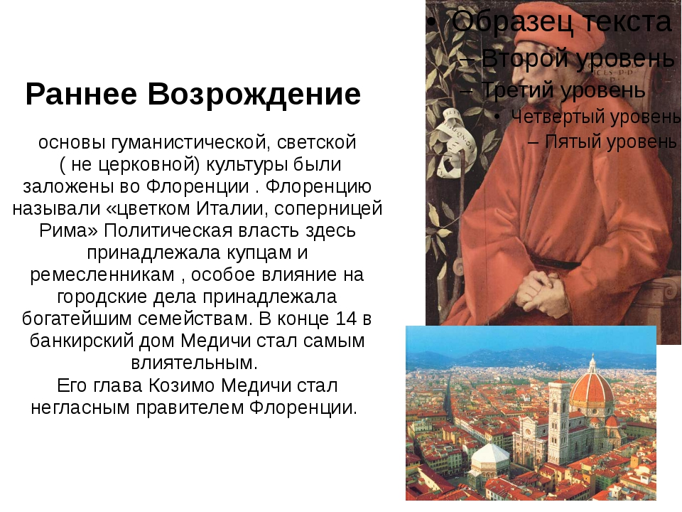 Раннее Возрождение основы гуманистической, светской ( не церковной) культуры...