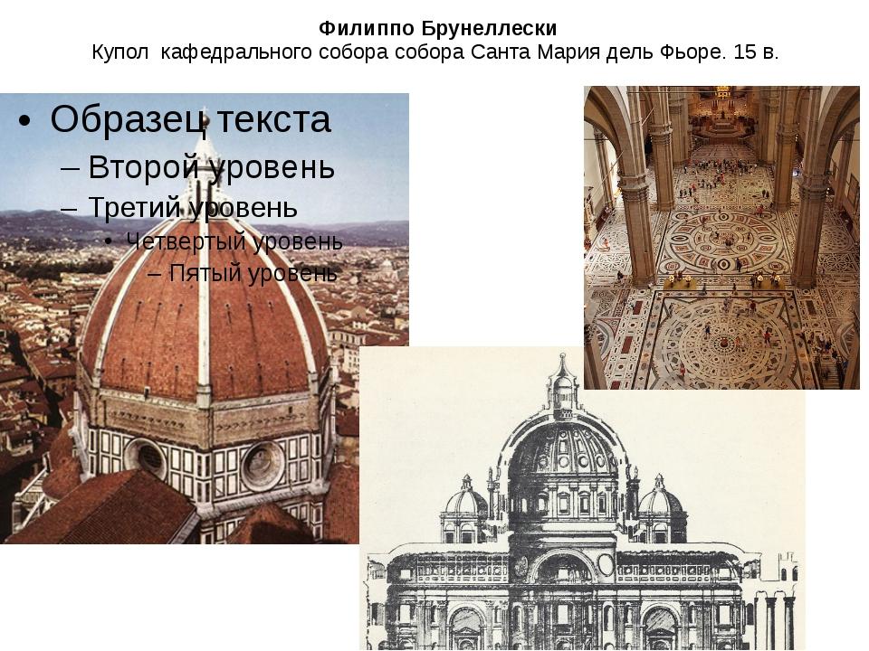 Филиппо Брунеллески Купол кафедрального собора собора Санта Мария дель Фьоре....