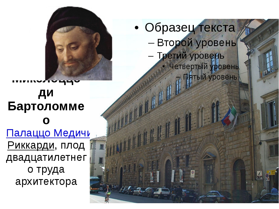 Микелоццо ди Бартоломмео Палаццо Медичи-Риккарди, плод двадцатилетнего труда...