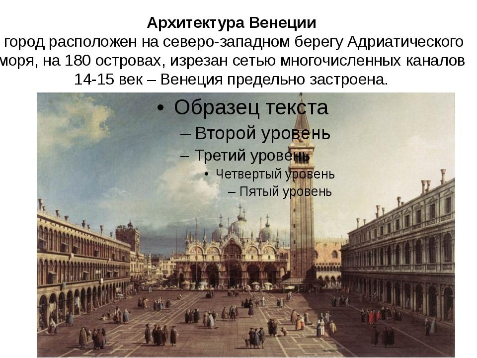 Архитектура Венеции город расположен на северо-западном берегу Адриатического...