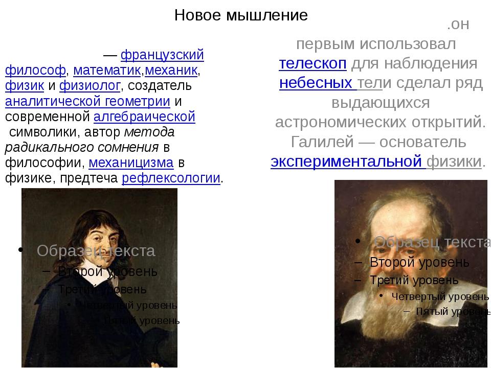 Новое мышление Рене́ Дека́рт—французскийфилософ,математик,механик,физик...