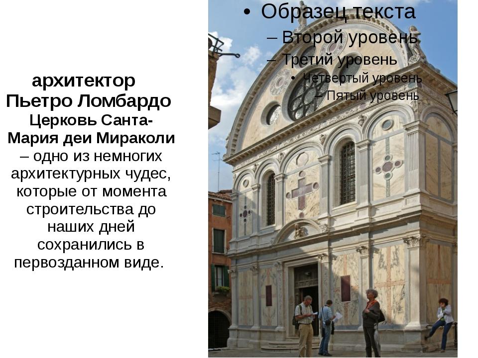 архитектор Пьетро Ломбардо Церковь Санта-Мария деи Мираколи – одно из немноги...