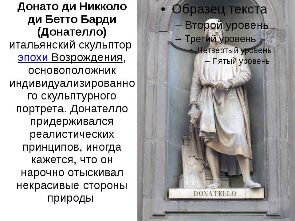 Донато ди Никколо ди Бетто Барди (Донателло) итальянский скульптор эпохи Воз...